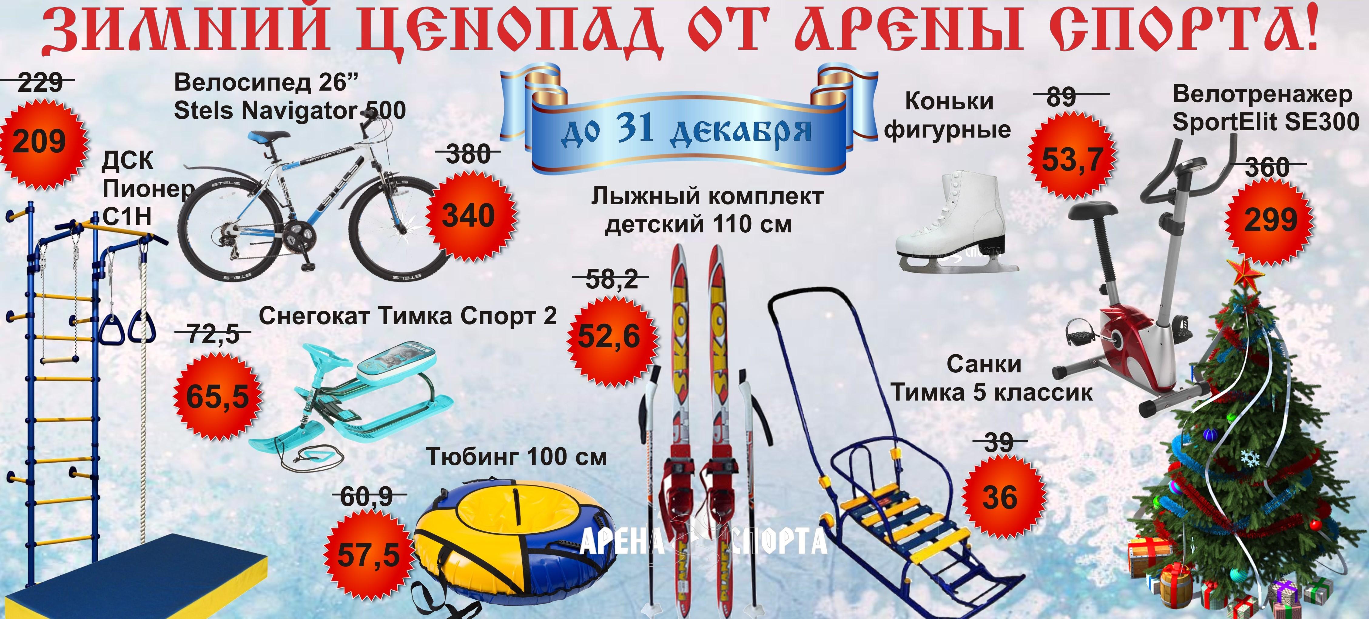 http://arena-sporta.by/catalog/zimniy-assortiment/sanki