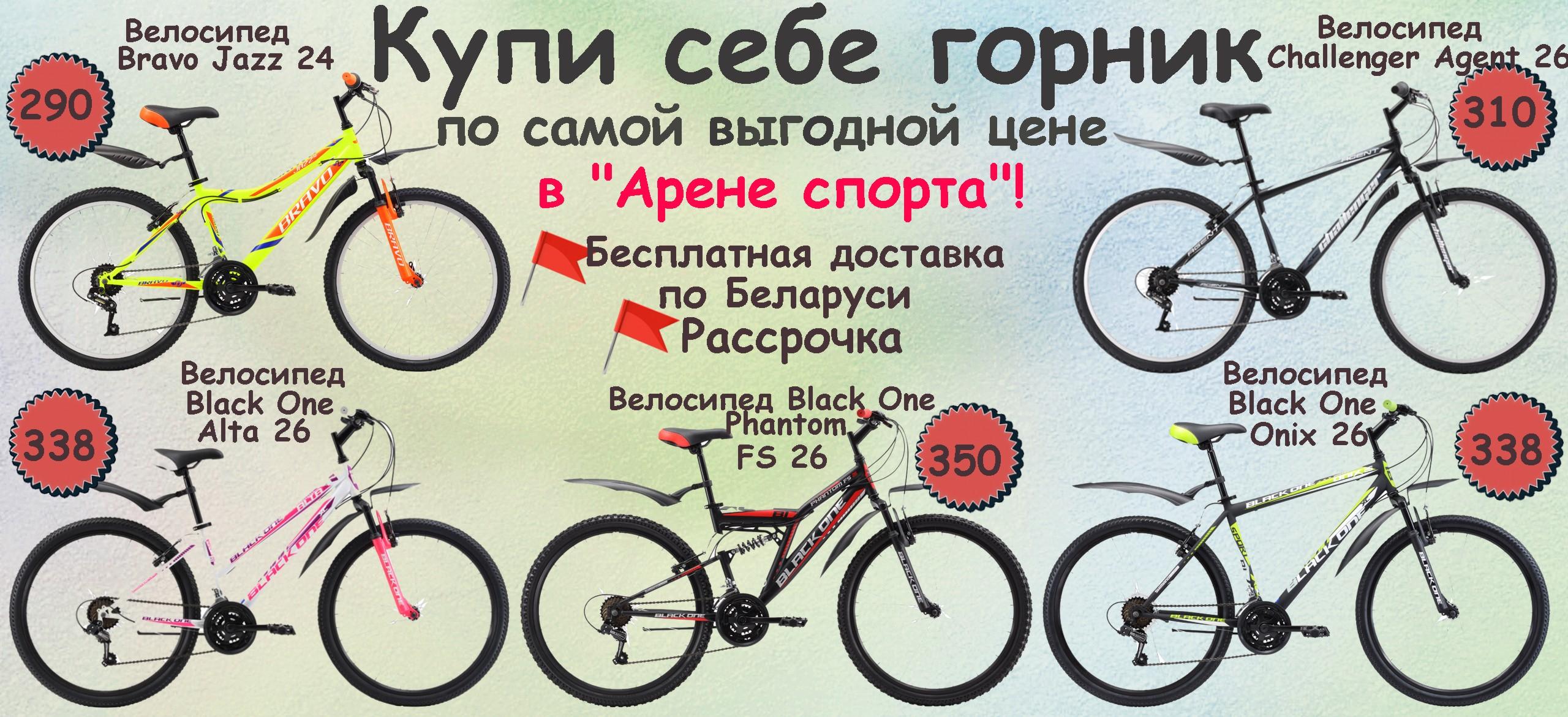 http://arena-sporta.by/catalog/velosipedy