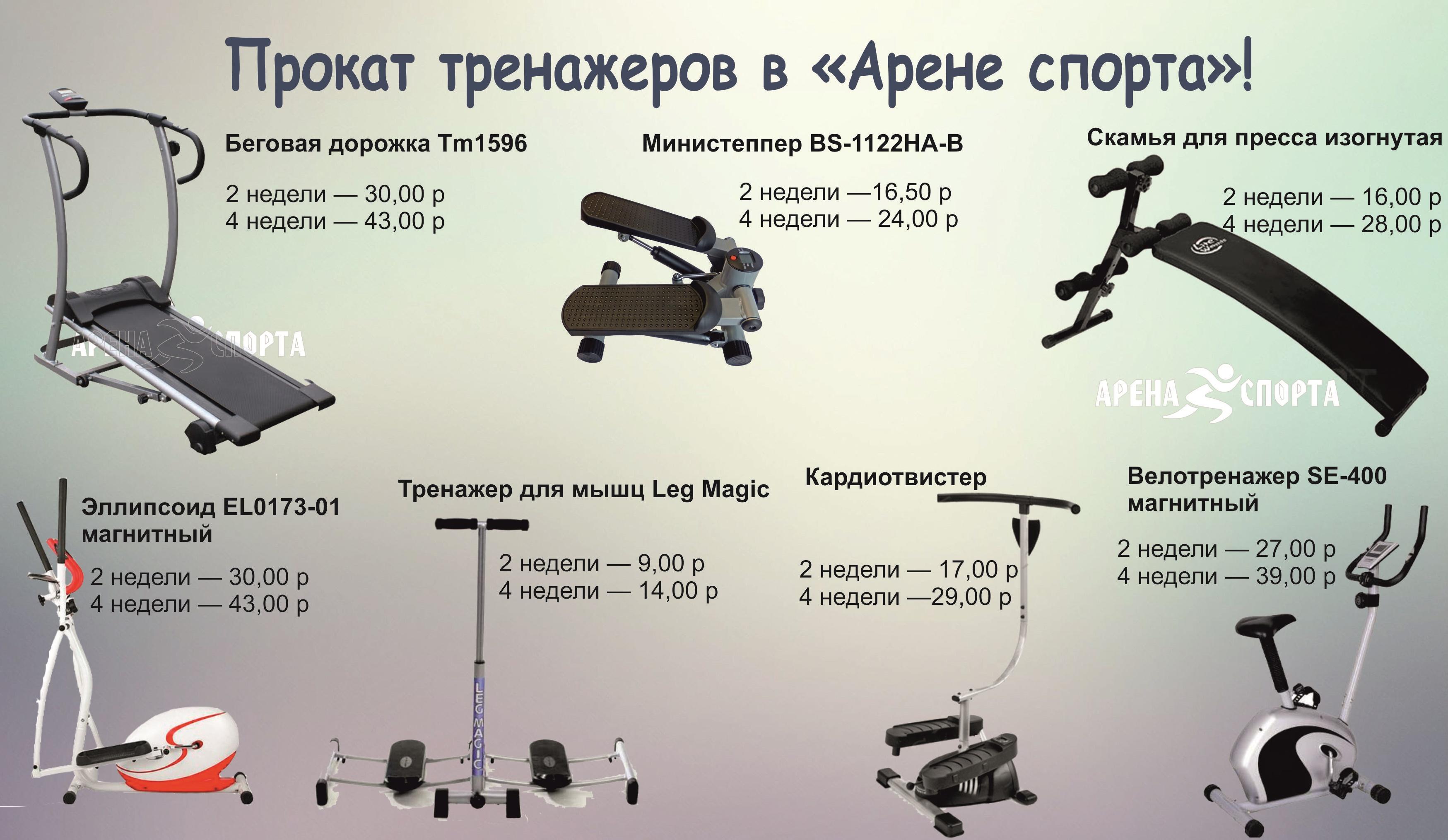 http://arena-sporta.by/prokat/prokat-sporttovarov