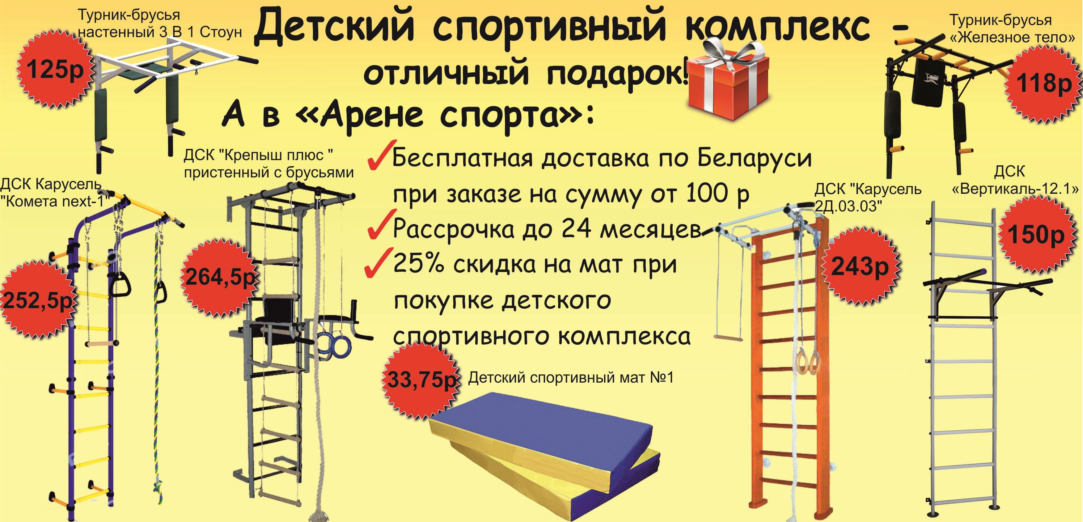 http://arena-sporta.by/catalog/detskie-sportivnye-kompleksy