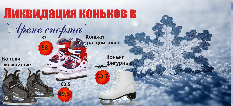 http://arena-sporta.by/catalog/zimniy-assortiment/konki