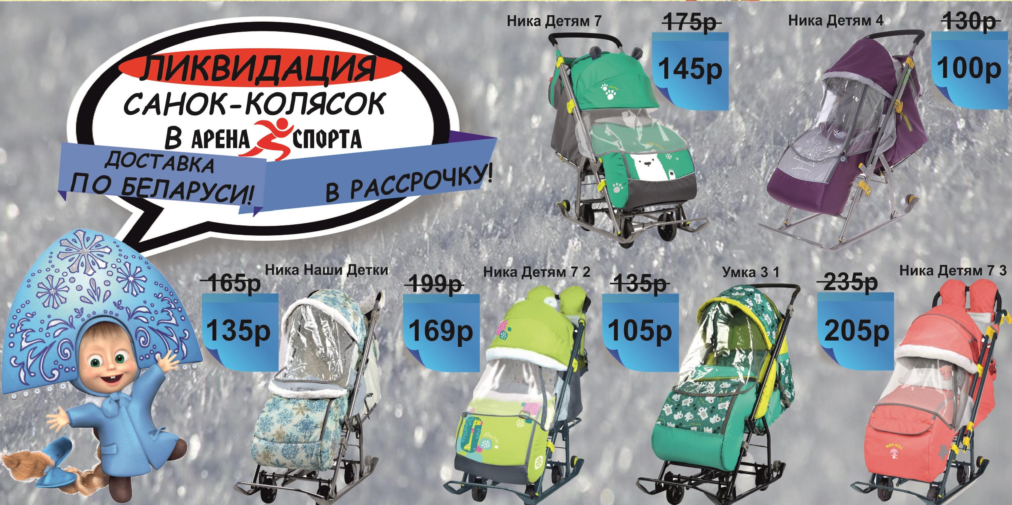 http://arena-sporta.by/catalog/sanki/klassicheskie-sanki