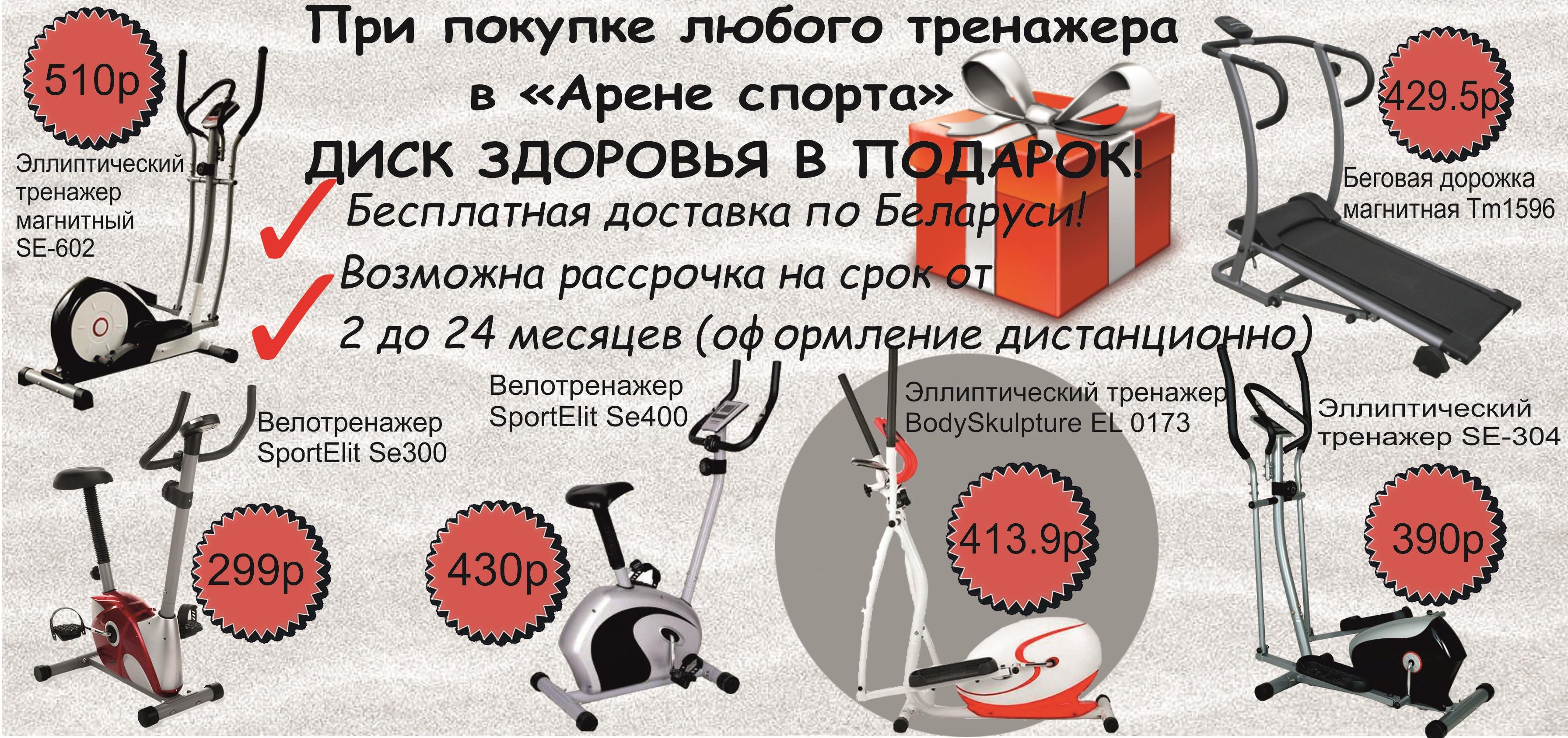 http://arena-sporta.by/catalog/trenazhery