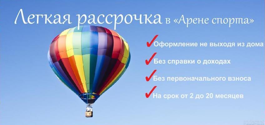 http://arena-sporta.by/page/sportivnye-tovary-v-rassrochku