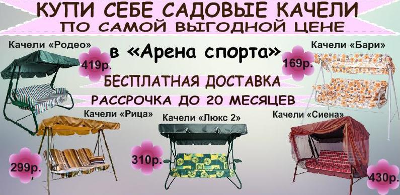 http://arena-sporta.by/catalog/kacheli-sadovye