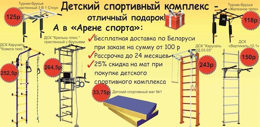 https://arena-sporta.by/catalog/detskie-sportivnye-kompleksy/dsk-dlya-doma