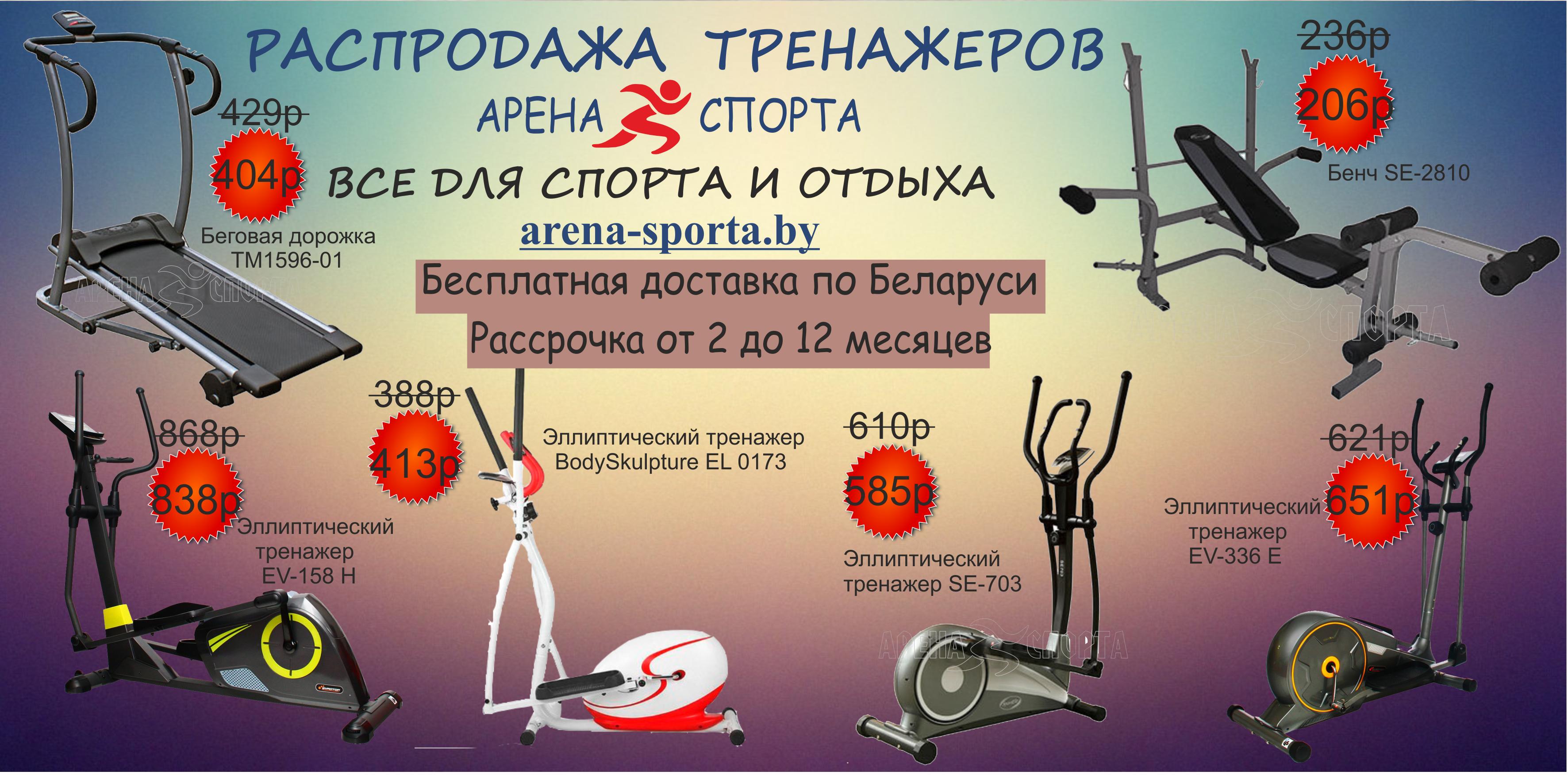 https://arena-sporta.by/catalog/trenazhery