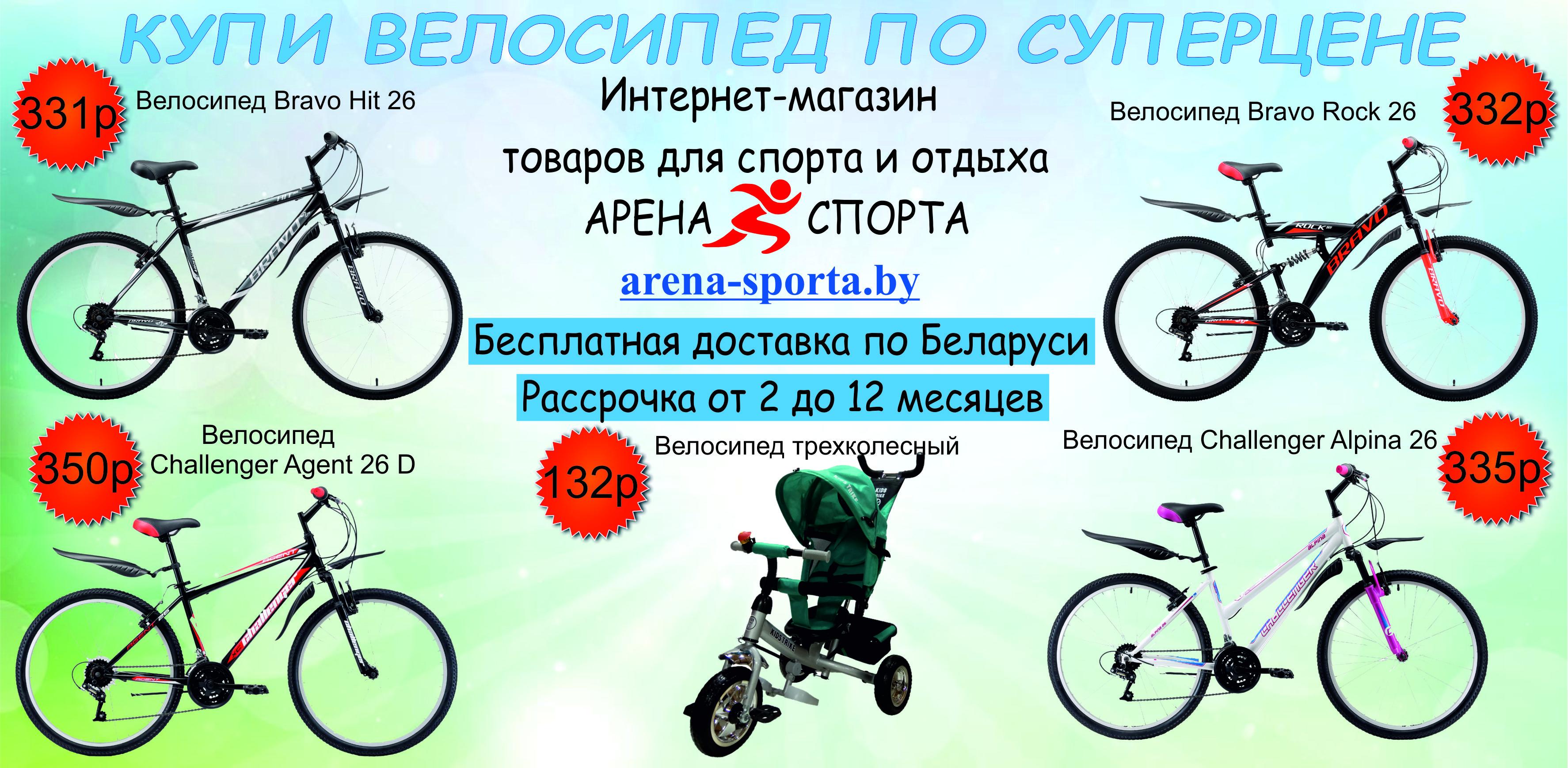 https://arena-sporta.by/catalog/velosipedy