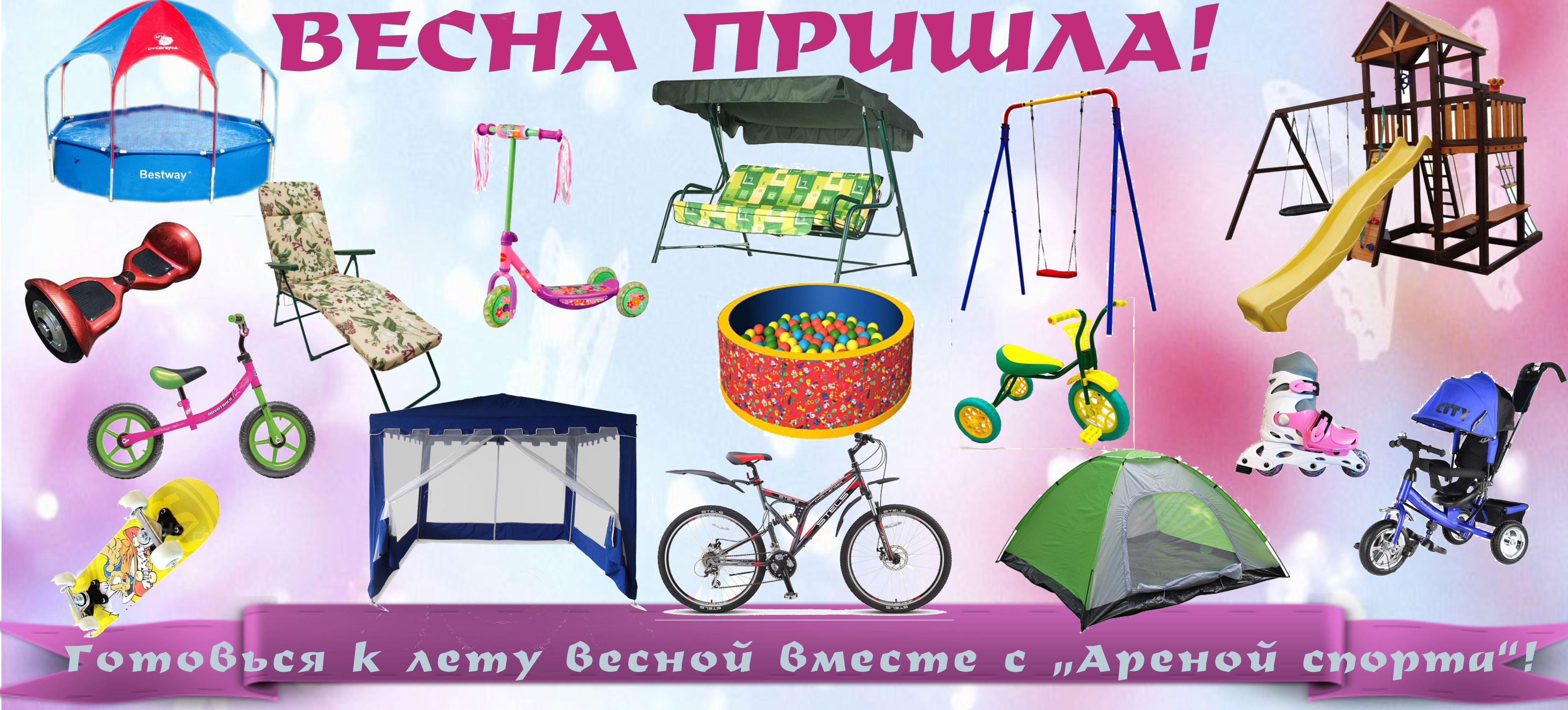 http://arena-sporta.by/catalog/letniy-assortiment