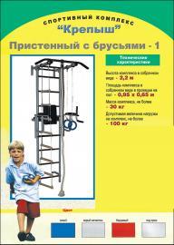 """Детский комплекс """"Крепыш плюс""""пристенный с брусьями - 1"""
