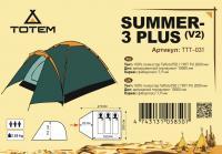 Палатка Универсальная Totem Summer 3 Plus (V2), фото