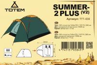 Палатка Универсальная Totem Summer 2 Plus (V2), фото