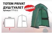 Палатка душ/туалет