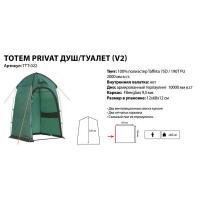 Totem палатка универсальная  PRIVAT туалет/душ  ( V2 ), фото