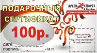 Сертификат на 100р.